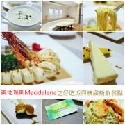 吃。鼓山-美地瑞斯Maddalena之好吃派與精緻新鮮餐點
