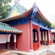 [漫步中西區]台南 延平郡王祠~原來古蹟也能有繽紛色彩呢