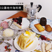 土城 Adoro X 彼得公雞地中海料理 甜點組合包多樣化超划算