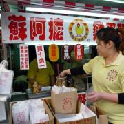 【高雄】蘇阿嬤雞蛋酥.鼓山渡輪站美食.桑尼受不了美食