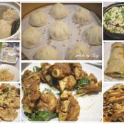 上海洋樓 湯包。私房菜 ~ 口味經典的上海湯包及江浙料理 ~ 老饕最愛 ~ 高雄美食 ~ 捷運鳳山西站附近美食