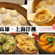 ●食記│滿溢肉汁的湯包、私房菜推薦。高雄:上海洋樓