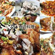吃。高雄 平價好吃隱藏河堤的泰式料理小店「泰灣泰式料理」。