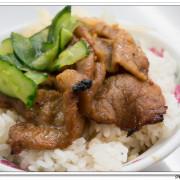 【高雄】老牌周燒肉飯(三民市場)