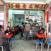 【美食特搜。高雄三民區】阿萬意麵。三民市場50年老店 道地鹽水意麵在高雄也吃得到喔!
