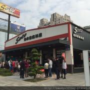 【高雄】Soto日本家庭料理