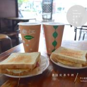 W小姐旅行畫報/ 高雄|食記 老江紅茶牛奶 南台路本店 記憶中的就是這個味 把一件事做到最好的老店精神