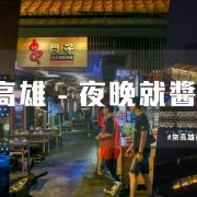 【高雄夜景推薦】高雄夜晚景點 必吃高雄宵夜 ,一次告訴你!- 台灣就醬玩