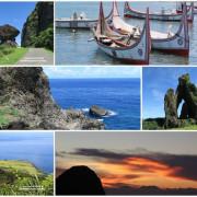 蘭嶼。機車環島趴趴走(二)鋼盔岩。象鼻岩。玉女岩。小蘭嶼。鰻頭岩。青青草原日落。東清灣拼板舟