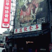[記。食]新北三峽區。東道飲食亭