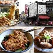 『新北。三峽東道飲食亭』~古早味排骨飯/價格實在/古色古香