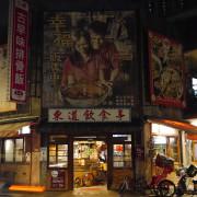 電影院裡吃雞腿-東道飲食