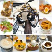 ▋台北下午茶▋松露之家~巴黎老摩登精緻下午茶