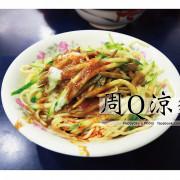 吃。高雄 岡山眷村傳承的美味・銅板美食「周Q涼麵」。