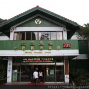 夏遊武陵農場,登雪山東峰前住露營區小木屋,賞繡球花廊