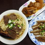 高雄市 美食 餐廳 中式料理 麵食點心  港園牛肉麵