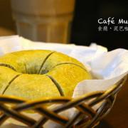 [食癮-下午茶]泥巴咖啡Mud Café-沈澱於城市裡的好咖啡與美味貝果
