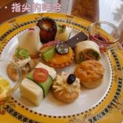 南京東路-玫瑰夫人COFFEE TEA SALON 下午茶:奢華風的午後