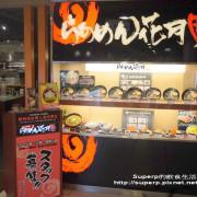 [餐廳食記]台北敦南誠品的花月嵐日式拉麵