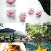 【玩 ☆ 食。三峽】西式料理 & 下午茶 & 戶外烤肉 。景觀餐廳 & 民宿 → 花岩山林