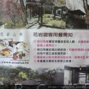 三峽~花岩山林景觀餐廳~