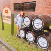 【宜蘭.慈】歐風觀光城堡免費品酒▷金車葛瑪蘭威士忌酒廠、伯朗咖啡館