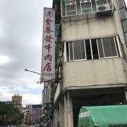 台北市北投區 -金春發牛肉店