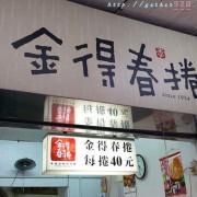 [台南] 中西區 金得春捲 台南必吃特色小吃 永樂市場排隊美食