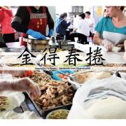 吃。台南|國華街老字號排隊小吃「金得春捲」。