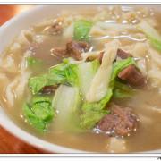 [台北][中]北方麵食老字號。維綸麵食館 / 公館商圈