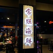 【台菜】台北松山 常旺海鮮 平價百元熱炒