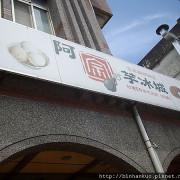 食記----阿宗芋冰城(1)