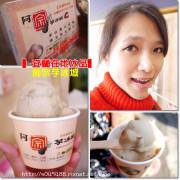 【宜蘭在地冰品】阿宗芋冰城♥堪稱為叭噗級的Häagen-dazs,真材實料,吃過還想再吃~