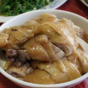 """陽明山竹子湖美食推薦-超好吃白切雞""""青菜園"""""""