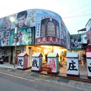 浪漫台三線~客家庄美食與老街文化巡禮(苗栗-南庄)