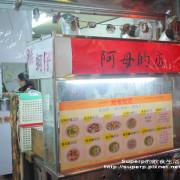 [小店食記]台北六張犁阿母的店之超划算爆量蚵仔專賣店