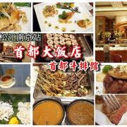 【松江南京站】<首都大飯店-牛排館>澎湃BUFFET+主餐,千元出頭吃到撐!
