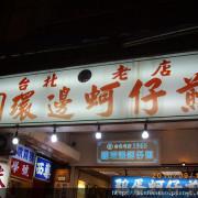 食記----圓環邊蚵仔煎(1)