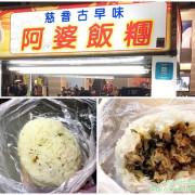 【台北】超長排隊隊伍~慈音古早味阿婆飯糰