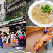 【新北-板橋區】板橋人氣知名老店「油庫口蚵仔麵線」來吃麵線配香腸