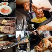 【新北食記-板橋區】燒肉眾板橋店2訪 / 大口吃肉大口喝酒的好所在~必點加價的拳頭大扇貝~