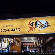 靠近捷運新埔站附近的炭火燒肉店-燒肉眾精緻炭火燒肉(板橋文化店)体驗心得