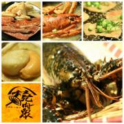 【羽諾食記】燒肉眾精緻炭火燒肉吃到飽●波士頓龍蝦兩吃