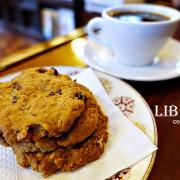 【台北大安區】Caffè Libero 咖啡小自由