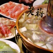 【食。新店】老蔣的家鄉味〜來自東北正宗炭火酸菜白肉火鍋,沸騰著,連老饕也無法抗拒!