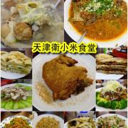 天津衛小米食堂 - 捷運大坪林站