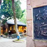 【玩樂.台北】一代草聖于佑任先生的避暑別館~北投梅庭遊客中心