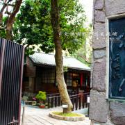 [台北市 ⊙北投區]梅庭。曾是于右任先生的避暑別館。簡潔而靜謐.幽雅而蒼鬱