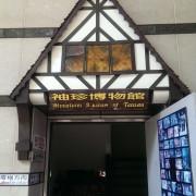 【台北】帶領你進入小人國世界,袖珍博物館