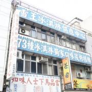 台北 捷運西門站 雪王冰淇淋~酸甜苦辣73種口味冰淇淋